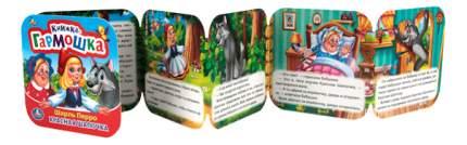 Книжка-Игрушка Умка красная Шапочка