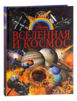 Книжка АСТ Вселенная и космос