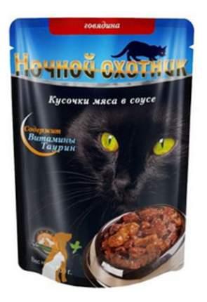 Влажный корм для кошек Ночной Охотник, говядина, 100г