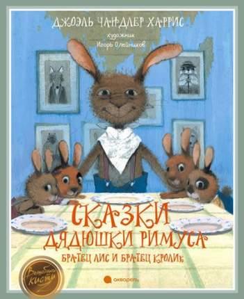 Сказки Дядюшки Римуса, Братец лис и Братец кролик
