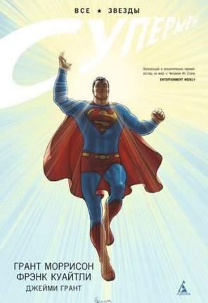 Графический роман Все звёзды, Супермен