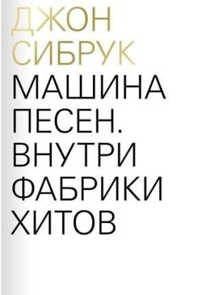 Книга Машина песен, Внутри фабрики хитов