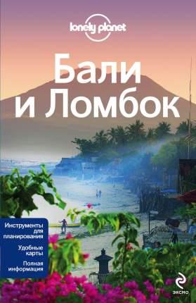 Путеводитель Бали и ломбок