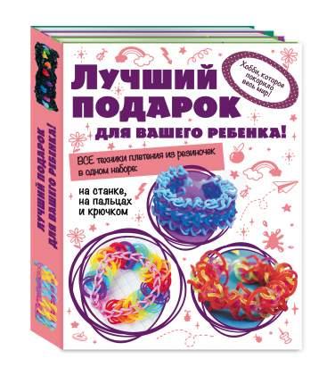 Волшебные Резиночки, комплект 1, лучший подарок для Вашего Ребенка!