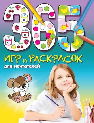 Книга 365 Игр и Раскрасок для Мечтателей
