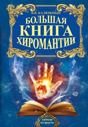 Книга Большая книга Хиромантии