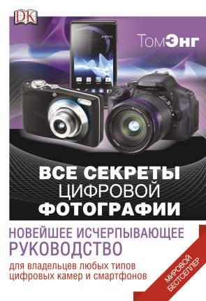 Все Секреты Цифровой Фотографии, Новейшее Исчерпывающее Руководство