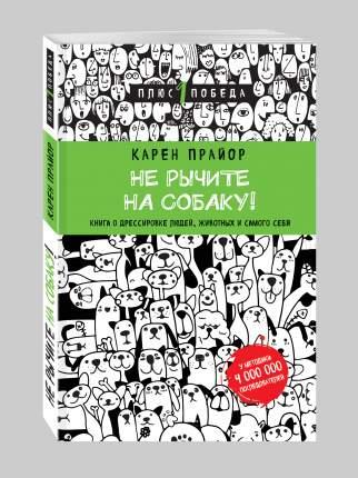 Книга Не Рычите на Собаку! книга о Дрессировке людей, Животных и Самого Себя (Новое Офо...