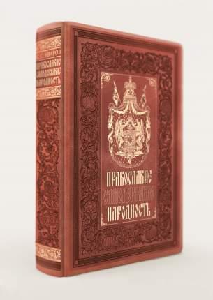 Православие, Самодержавие, Народность