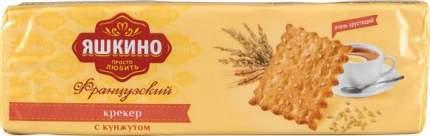 Крекеры французские Яшкино с кунжутом 185 г