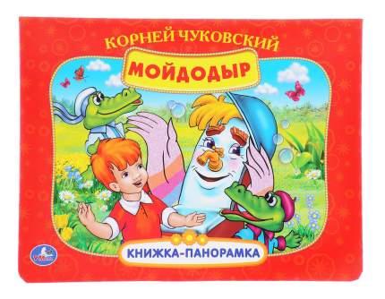 Книжка-Панорамка Мойдодыр. корней Чуковский