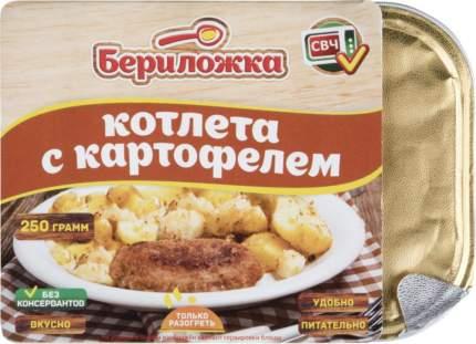 Котлета Бериложка с картофелем 250 г