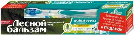 Зубная паста Лесной Бальзам Тройной Эффект Экстра Свежесть 75 мл