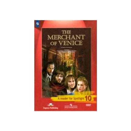Английский Язык. книга для Чтения 10 класс. Венецианский купец