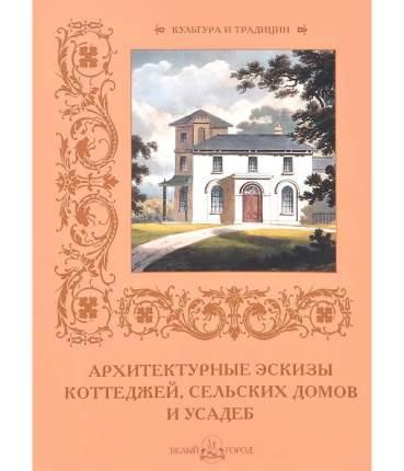 Книга Архитектурные эскизы коттеджей, сельских домов и усадеб
