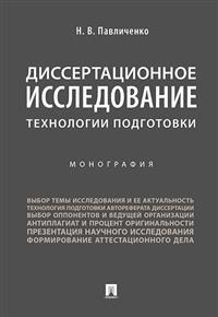 Диссертационное исследование: технологии подготовки. Монография