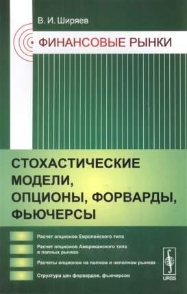 Финансовые Рынк и Стохастические Модели, Опционы, Форварды, Фьючерсы