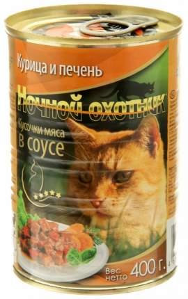 Консервы для кошек Ночной Охотник, курица и печень в соусе, 415г
