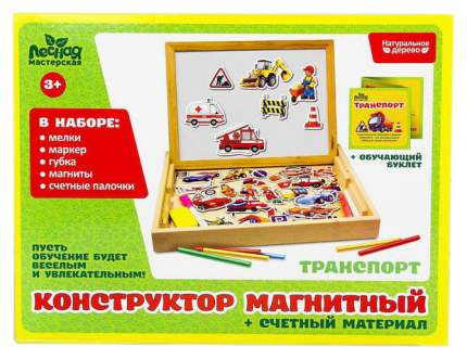 Конструктор магнитный Транспорт в деревянной коробке, мел, маркер, губка Лесная мастерская