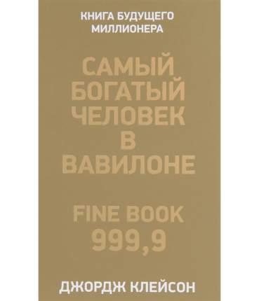 Книга Самый Богатый Человек В Вавилоне