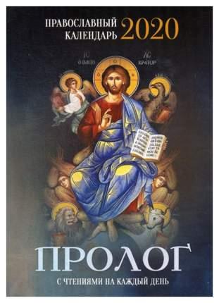 Пролог. Православный календарь на 2020 год