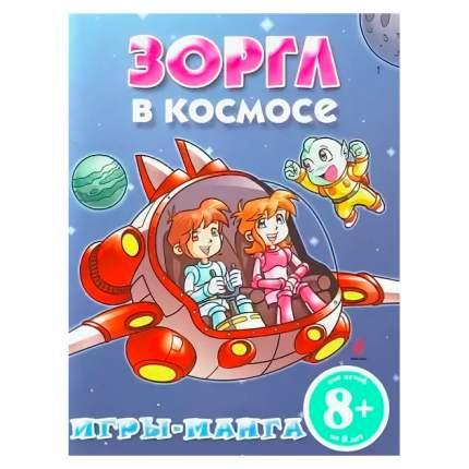 8+ Игры-Манга, Зоргл В космосе