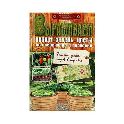 Книга выращиваем Овощи, Зелень, Цветы Без перекопки и прополки