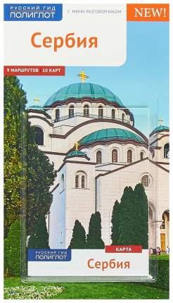 Книга Аякс-Пресс Русский гид полиглот Сербия Путеводитель
