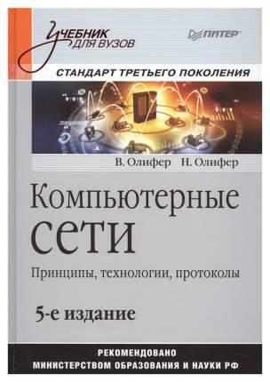 Учебник Компьютерные сети: Принципы, технологии, протоколы.
