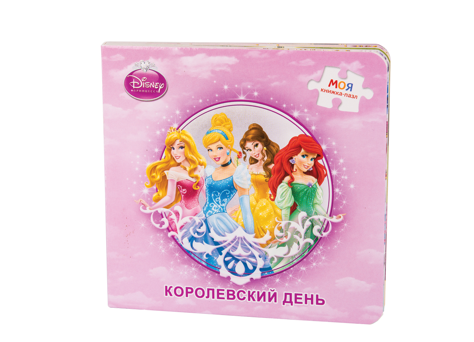 """Книжка-игрушка Disney """"Королевский день"""" (""""Моя книжка-пазл"""")"""