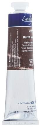 Масляная краска Невская Палитра Ладога умбра жженая 46 мл
