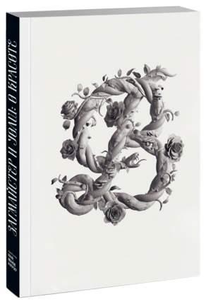Книга Манн, Иванов и Фербер Загмайстер С., Уолш Дж. «Загмайстер и Уолш: О Красоте»