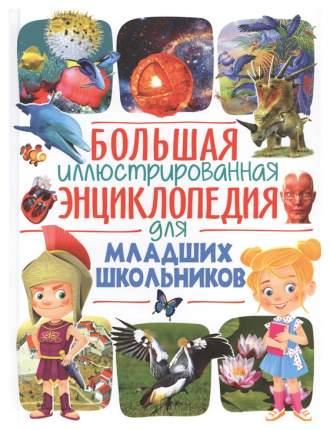 Большая иллюстрированная энциклопедия для младших школьников
