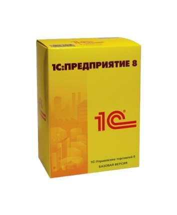 Бухгалтерская программа 1С Управление торговлей 8 Базовая версия (4601546044440)