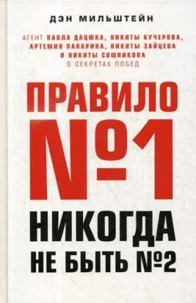Книга Правило №1 - Никогда Не Быть №2