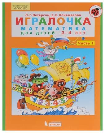 Игралочка. Математика для Детей 3-4 лет. Ч.1
