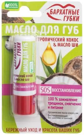 Масло для губ ФИТОКосметик SOS-восстановление Кокос и масло ши 4,5 г