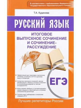 Русский Язык Егэ, Итоговое Выпускное Сочинение - Рассуждение