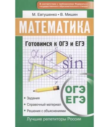 Математика, Готовимся к ОГЭ и ЕГЭ