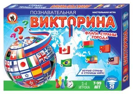 Познавательная викторина Русский стиль Флаги, страны, города