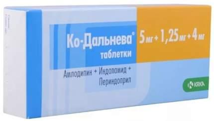 Ко-Дальнева таблетки 5 мг+1,25 мг+4 мг 90 шт.