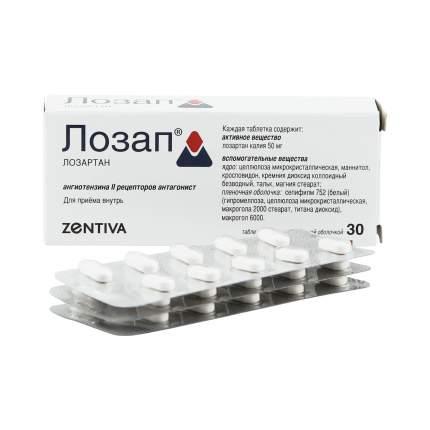 Лозап таблетки 50 мг 30 шт.