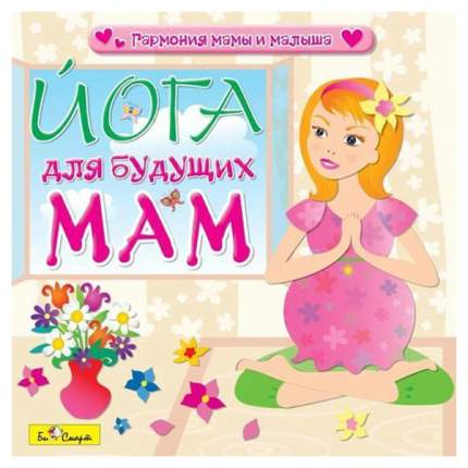 Аудио диск Би Смарт Йога для будущих мам БС3004CD
