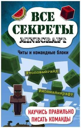 Комикс Все секреты Minecraft, Читы и командные блоки