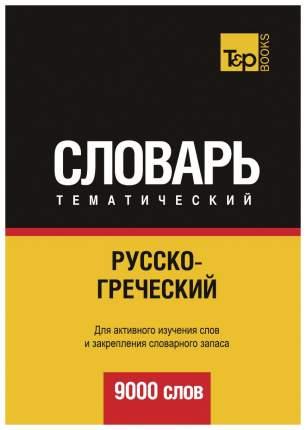 Словарь T&P Books Publishing «Русско-греческий тематический словарь. 9000 слов»