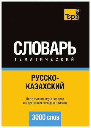 Словарь T&P Books Publishing «Русско-казахский тематический словарь. 3000 слов»