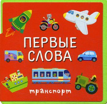 Первые Слова. транспорт