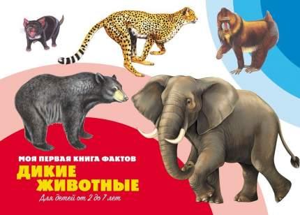 Моя первая книга Фактов. Дикие Животные. Nd Play Развивающая книга