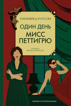 Книга Один День Мисс петтигрю