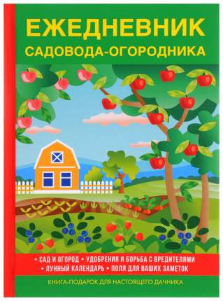 Книга Ежедневник Садовода-Огородника